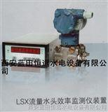 智能化LSX流量水头监测仪