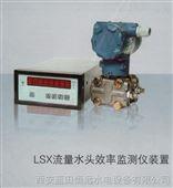 智能化数字仪表LSX流量水头监测仪