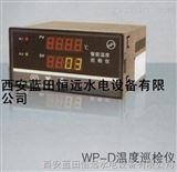 直销温度巡回检测控制