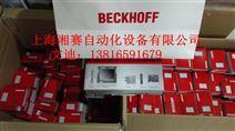 供应BECKHOFF倍福各系列模块-上海湘赛自动化设备有限公司