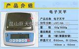惠而邦JSC-NB-600精密天平(600g电子天平)