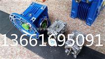 NMRW050现货-紫光蜗轮蜗杆减速箱