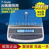 台衡惠而邦JSC-QHW-30电子计重秤,带RS-232电脑串口电子秤