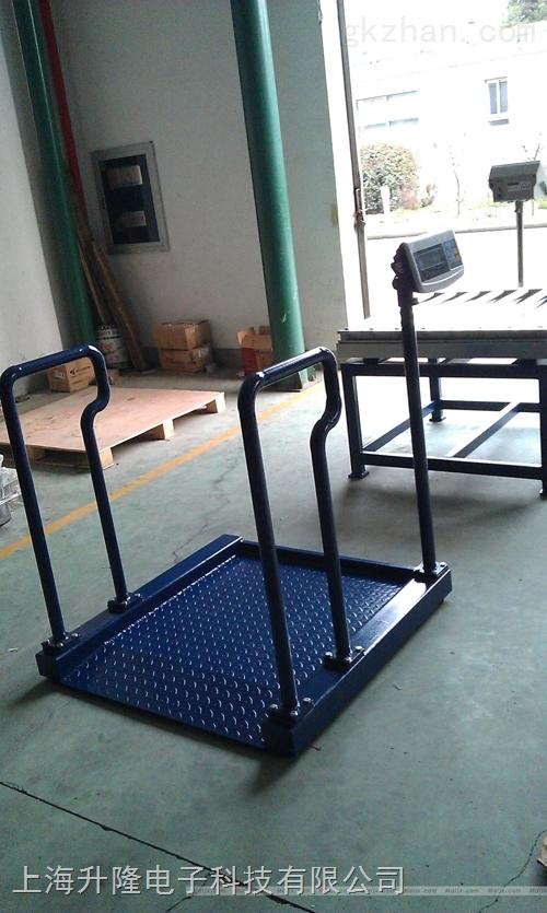 病床电子秤,带扶手轮椅平台称
