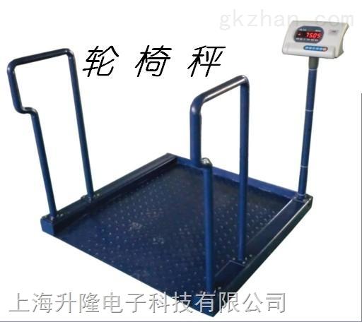 病床电子秤,300KG不锈钢轮椅秤