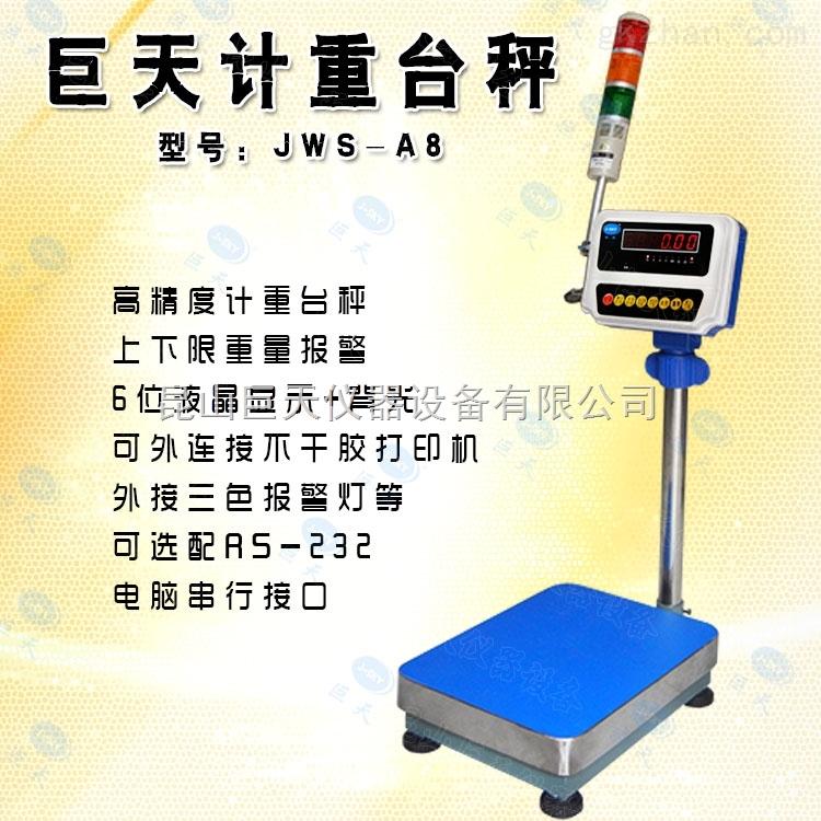 北京三色灯报警电子秤