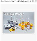 電容式料位開關 CA-A1WA 鋼纜型,日本東和制電TOWA SEIEN