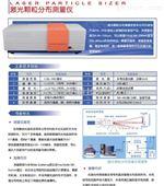 激光粒度仪/激光颗粒分布测量仪 型号:LN/GSL-2000