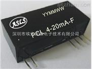 4-20ma信号隔离模块/转换器/放大器