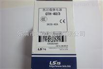GTH-40热继电器MEC