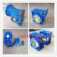 NRW040蜗杆减速机/紫光蜗轮蜗杆减速机