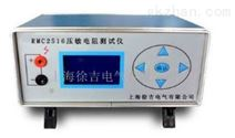 RMC2516压敏电阻测试仪