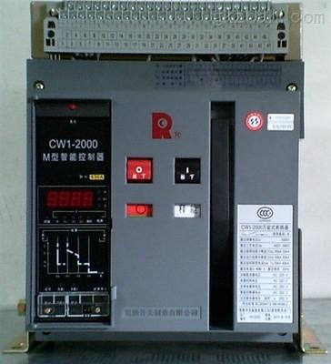 cw2-2500/3p 2500a常熟万能式断路器