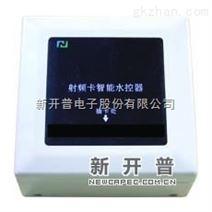 非接觸式智能卡水控器