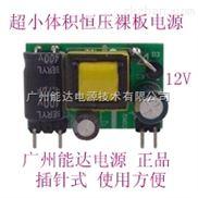 超小体积220V转12V1W裸板电源,AC-DC开关电源模块