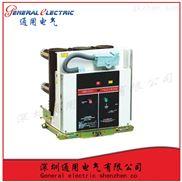 通用电气公司供应VS1-12/2500-31.5物美价廉品牌保证空开断路器