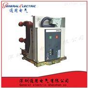 通用电气厂家供应VS1-12/2500-40物美价廉产品热销空开断路器