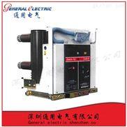 通用电气厂家供应VS1-12/630-25低价销售真品实价空开断路器