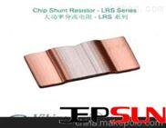 LRS-特殊封装电阻,1050全金属贴片电阻