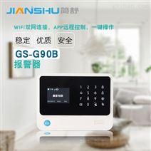 金安科技报警器GSM/WIFI/GPRS报警器家用报警器