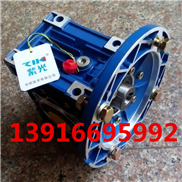 NRV63-7.5-zik蜗轮减速机-紫光减速机