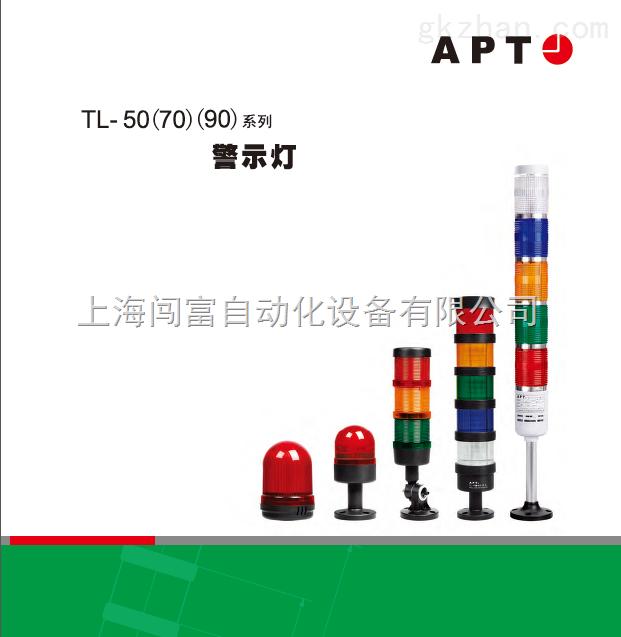 代理西门子apt tl-70ll全系列警示灯特价现货