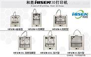 imaker系列3D打印机|3d打印|厂家销售