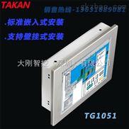TG0851-平板工业一体机10寸工业平板电脑触摸一体机四核工控电脑