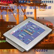 低功耗工业平板电脑双核8寸触摸一体机TG0804无风扇大刚TAKAN