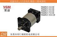 台湾进口聚盛VGM伺服减速机PG60FL1-10-8-30