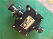 矿用100A、2通低压电缆接线盒