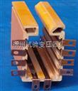 DHGJ10极复合型安全滑触线