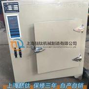 8401-1A高温鼓风干燥箱技术参数/新标准8401-1A远红外高温干燥箱说明书