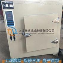 远红外干燥箱(烘箱)8401-4A产品说明书/8401-4A高温干燥箱低价出售