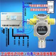 化工厂厂房氯甲烷气体泄漏报警器,可燃气体报警装置生产厂家