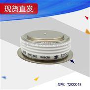 T2XXX-18-瑞士ABB大功率平板晶闸管模块T2XXX-18全新原装进口现货直销