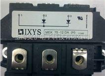 德国IXYS艾赛斯二极管模块MEK75-12DA全新原装正品保证现货直销