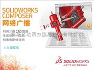 SOLIDWORKS Composer技术交流软件 3D打印设计-代理商 亿达四方