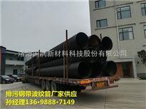 DN300-3000信阳钢带增强螺旋波纹管