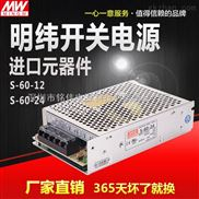 S单组输出防水电源S-60W-12V-5V开关电源60WLED灯具电源