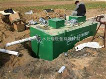 10立方/天地埋式污水处理设备安装