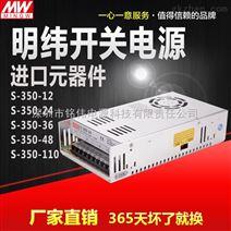 S单组输出S-320W-24V12.5A防水电源稳压电源大功率开关电源