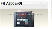 FR-A700系列三菱变频器选型手册