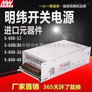 S单组输出S-600W-12V50A单组输出开关电源工控电源机械电源