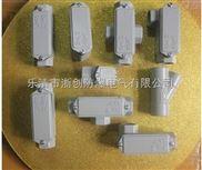 铸铝合金防尘三通穿线盒