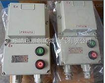 电机防爆电磁起动器供应商