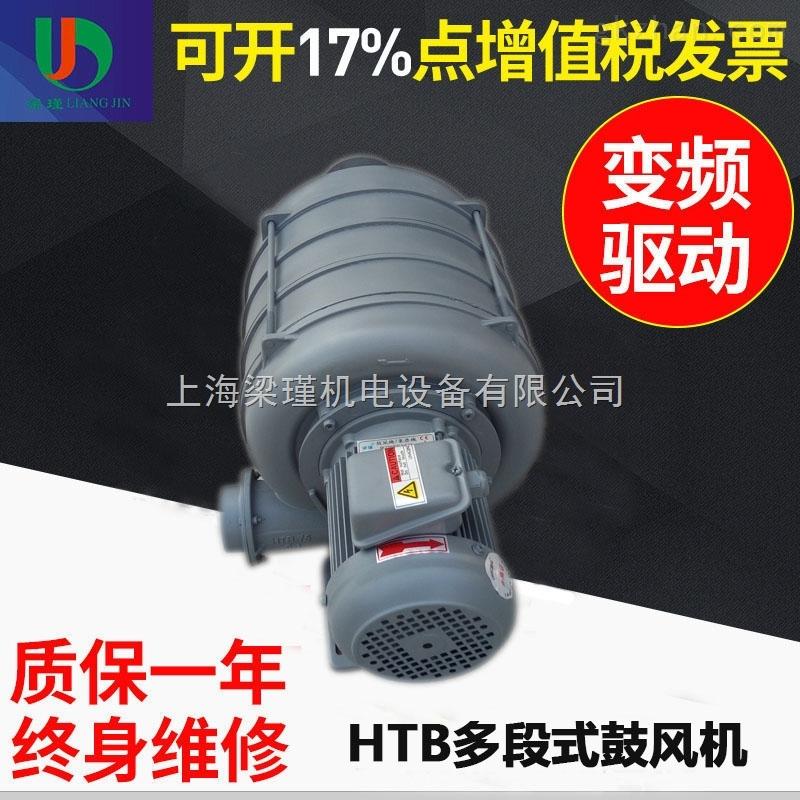 食品机械HTB75-105多段透浦式风机