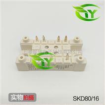 德国SEMIKRON西门康功率模块整流器模块SKD80/16全新进口原装正品
