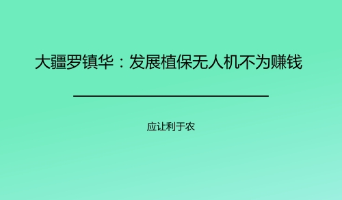 大疆罗镇华:发展植保无人机不为赚钱 应让利于农