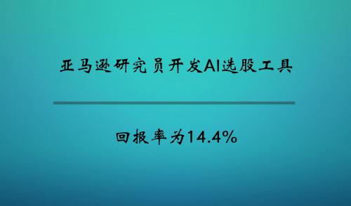 亚马逊研究员开发AI选股工具 回报率为14.4%